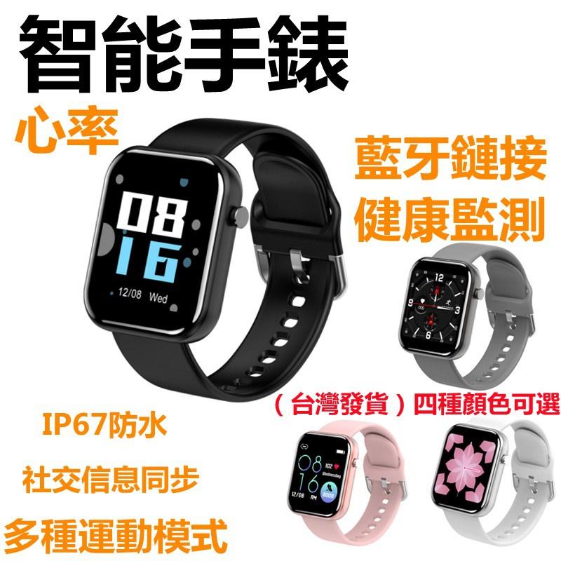 智慧手錶新款1.54寸全觸屏 智能手錶 計步心率長時待機藍牙手錶 心率手錶 健康手錶 防水手錶
