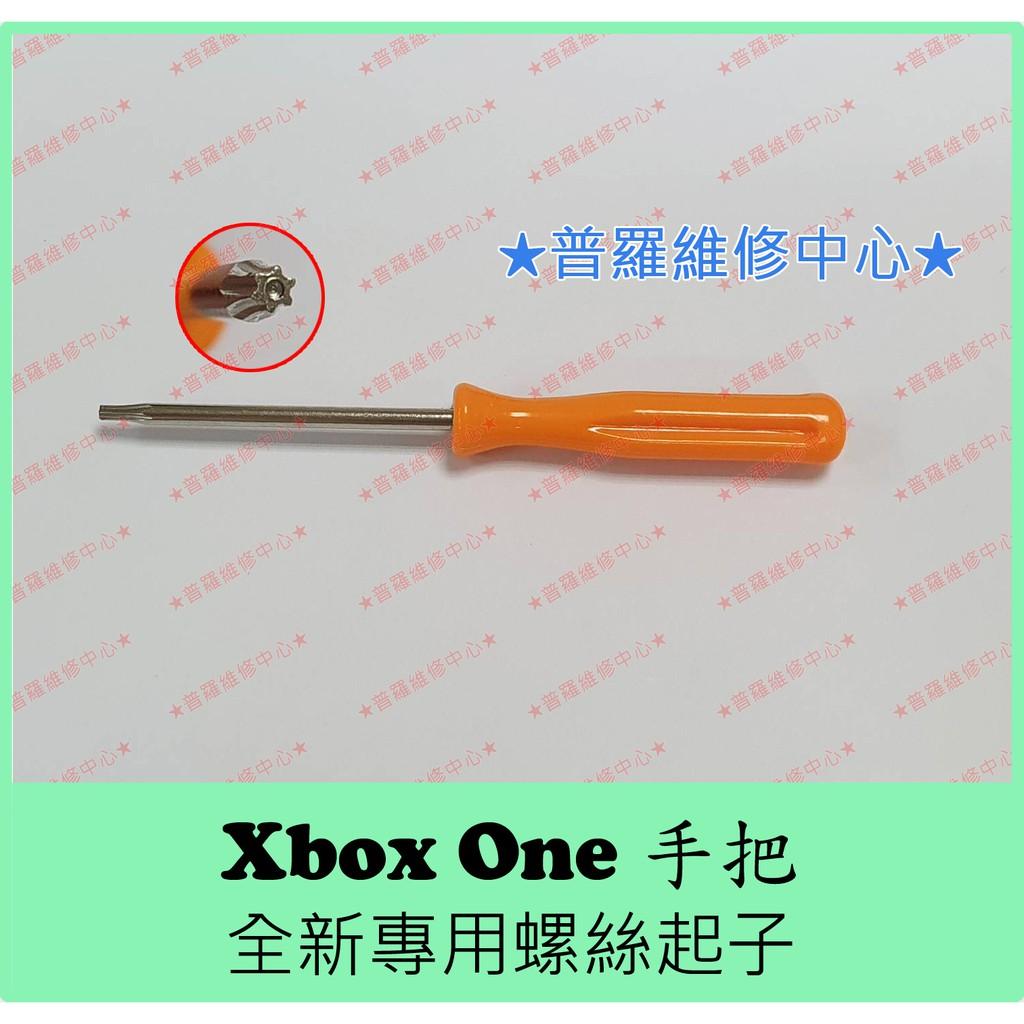 ★普羅維修中心★ 新北/高雄 XBOX ONE 專用螺絲起子 T8 中空 梅花 一般版 菁英版 360無線手把 可用
