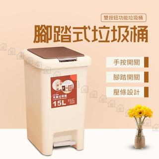 日式方形20L垃圾桶 腳踏式垃圾桶 開蓋垃圾桶 靜音緩降垃圾桶 紙簍筒 垃圾筒 8L 10L 15L 20L 高雄市