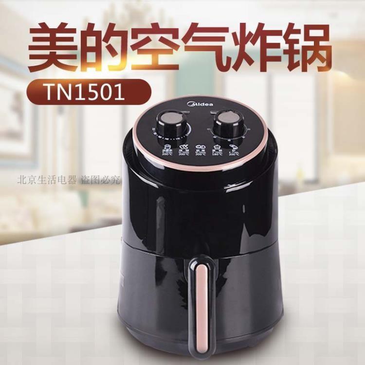 空氣炸鍋1.5L旋鈕大容量無油煙電炸電火鍋
