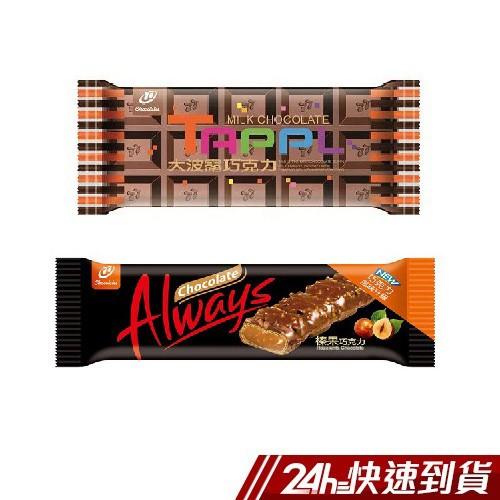 77巧克力系列產品 (大波露巧克力/歐維氏榛果巧克力)  現貨 蝦皮直送