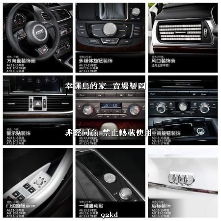 V7C68 VIP系列12-17年A6全車9部位套餐組合AUDI奧迪汽車材料精品百貨內飾改裝內裝升級專用套件