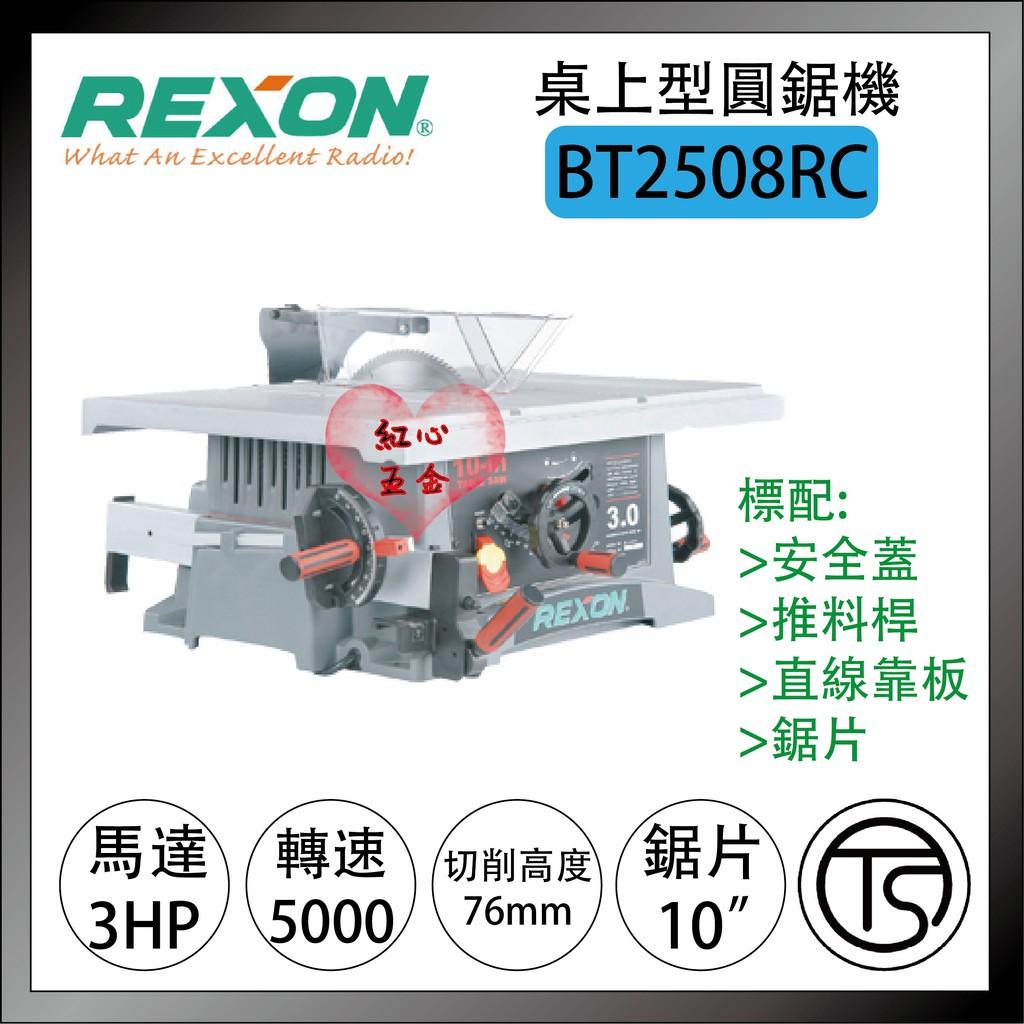 【紅心】力山 REXON BT2508RC 桌上型圓鋸機 桌上型鋸台 含鋸片(未稅)