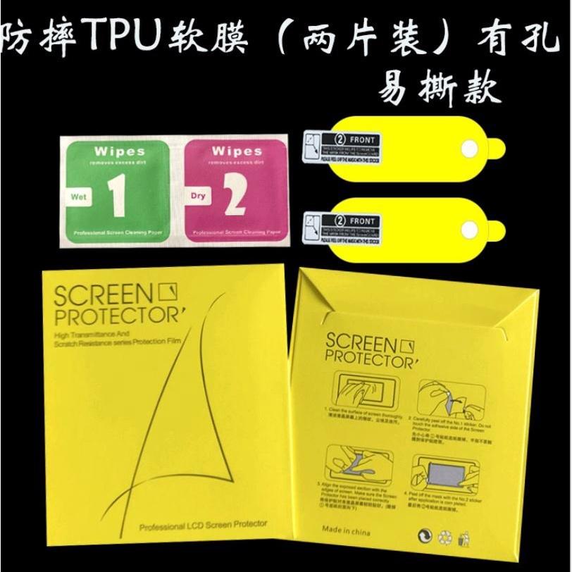 實用 屏幕保護膜 小米用 小米5/6手環保護膜 /TPU黃金軟膜(兩片帶包裝)