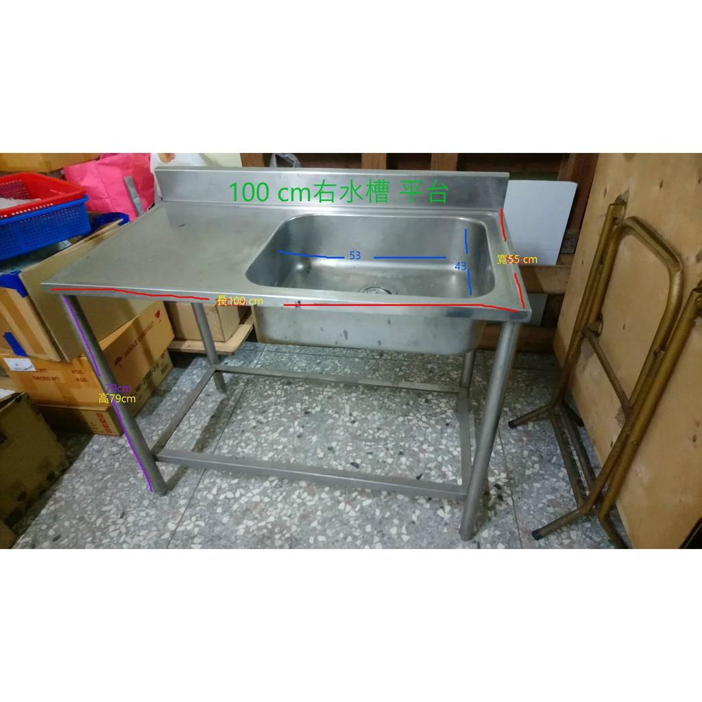 二手不鏽鋼水槽平台/流理臺 不鏽鋼  水槽  100cm 右水槽平台 100cm水槽+平台 自取佳
