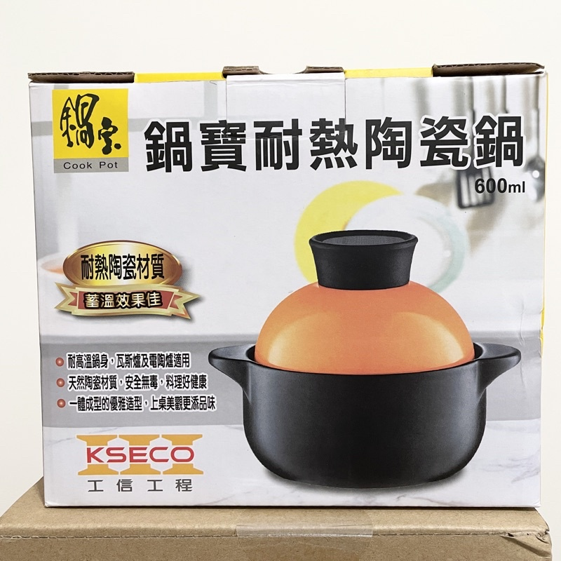 [全新]鍋寶耐熱陶瓷鍋