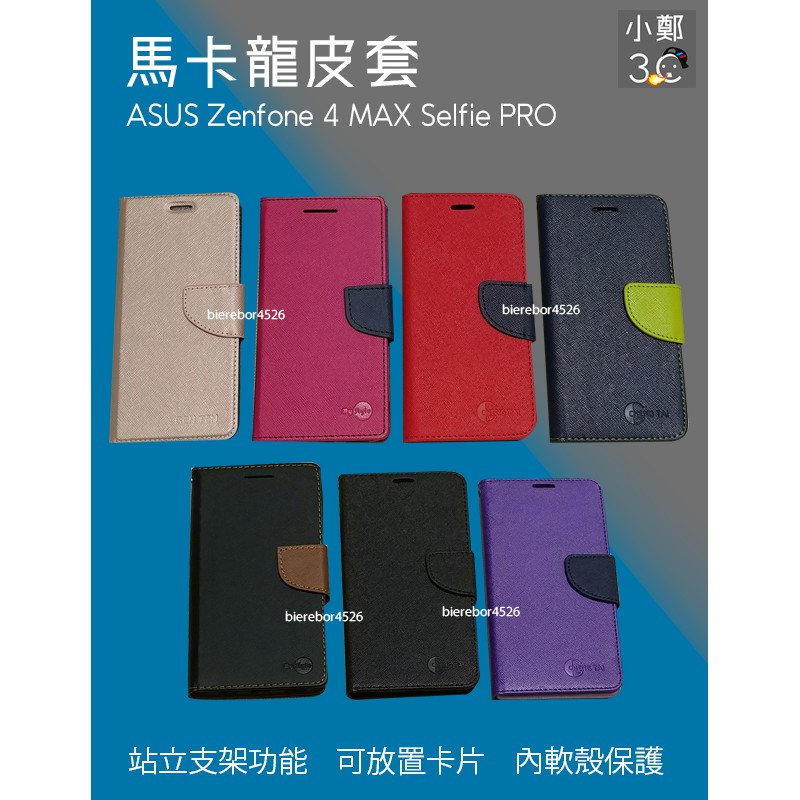 馬卡龍 ASUS Zenfone 4 MAX Selfie PRO 皮套