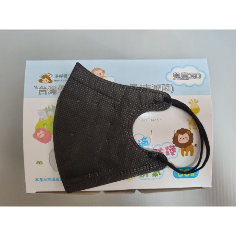現貨 5~8歲 優紙 黑色 兒童 中童 3D 立體 口罩 盒裝 50入 耳繩 有鼻壓 藍色
