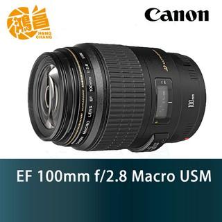 Canon EF 100mm f/ 2.8 Macro USM 100 F2.8 微距鏡 百微 佳能公司貨【鴻昌】 臺北市