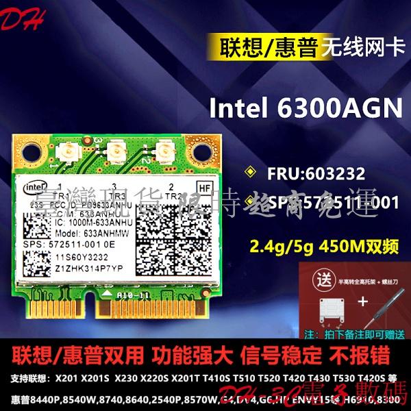 【現貨】聯想 THINKPAD T410 T420 X201 X220 X230 w520 X220I 無線網卡5G