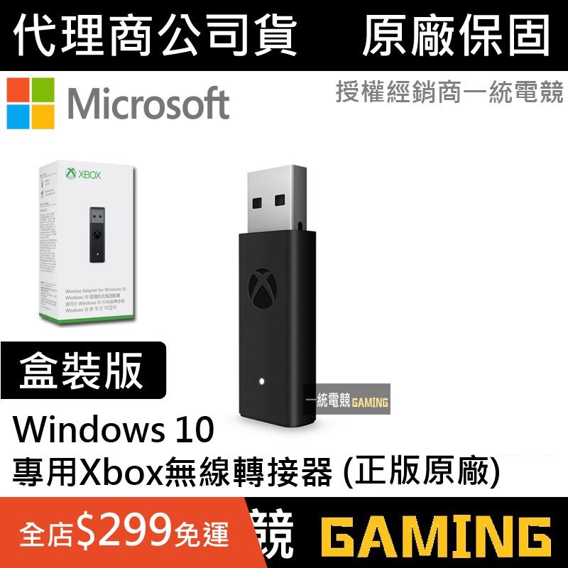 ★熱賣現貨【一統電競】Windows 10專用 Xbox 無線轉接器 原廠公司貨 盒裝 附發票