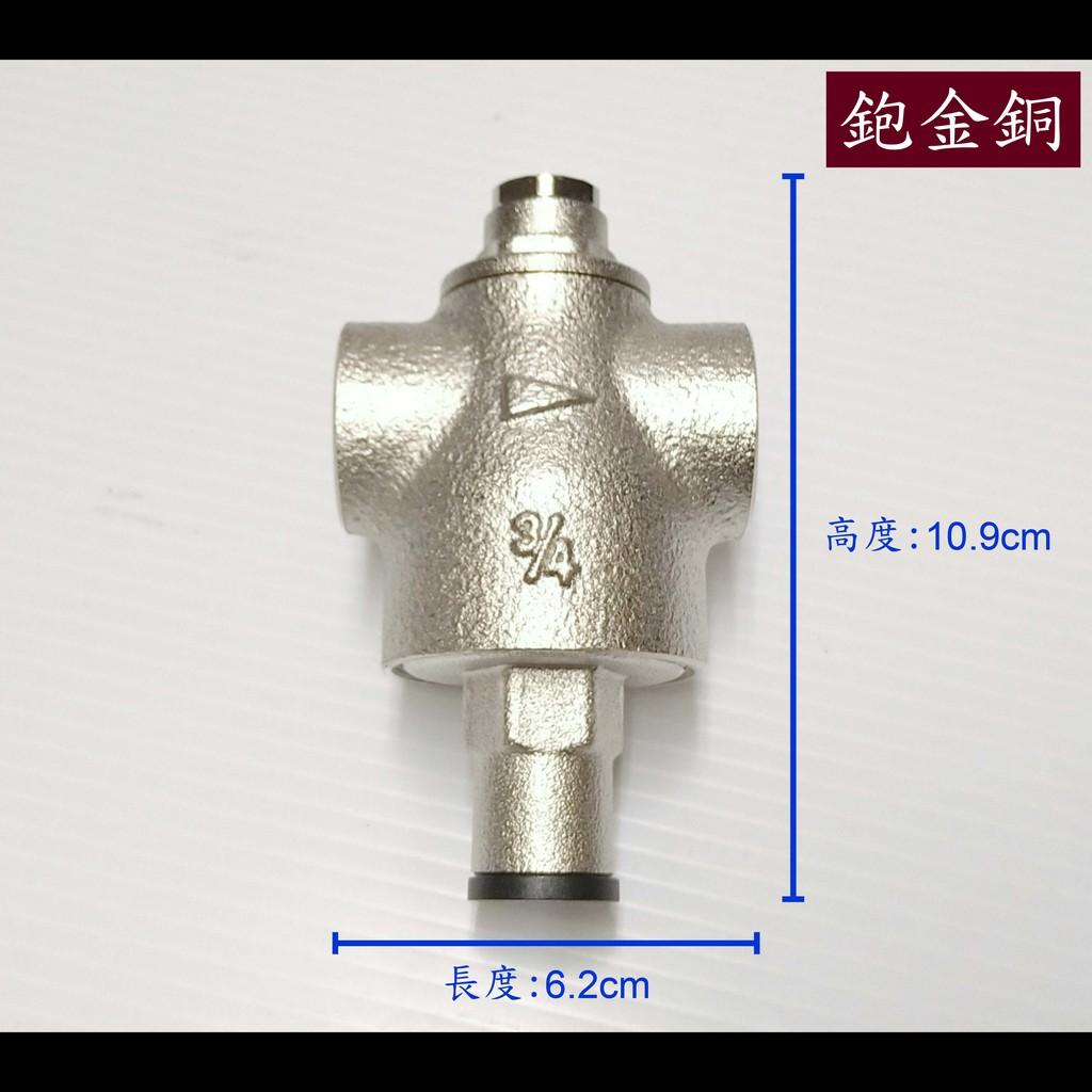【台製】六分鉋金銅減壓閥 鉋金銅 熱水器 減壓閥 可調 調節 降壓 閥門 減壓 淨水 壓力 六分 6分 水管 衛浴