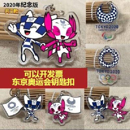 《東京奧運紀念物》日本2021年東京奧運會吉祥物Miraitowa公仔鑰匙扣紀念品創意可愛