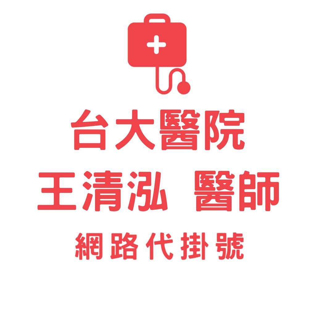 台大醫院-王清泓-眼科-網路代掛號-費用500元-青光眼-臺大-網路-跑腿-代替-幫