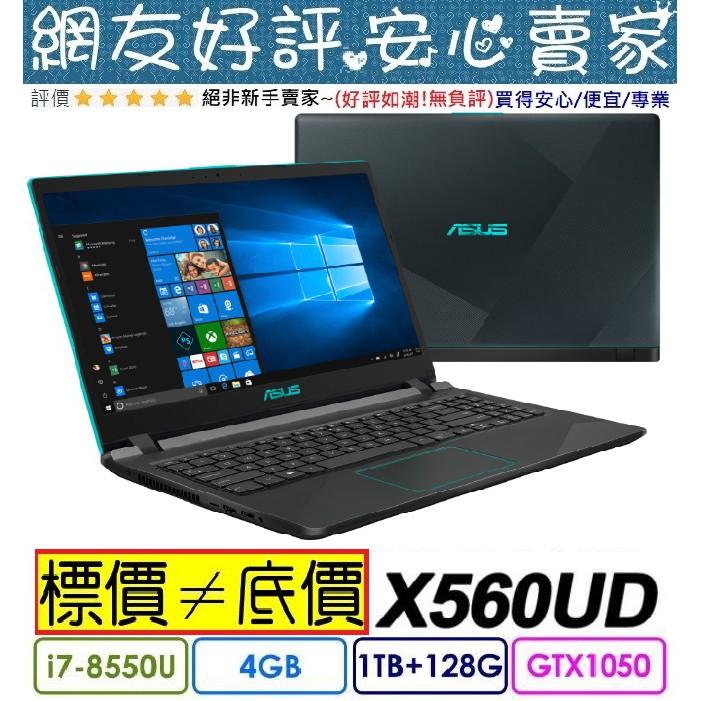 聊聊享折扣 ASUS X560UD-0101B8550U 閃電藍 I7-8550U GTX1050 華碩 X560UD