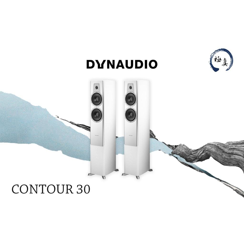 極真家庭電影院 DYNAUDIO Contour 30I 丹麥天然好聲音 開幕期間來店還享獨家優惠 保證讓您滿載而歸!