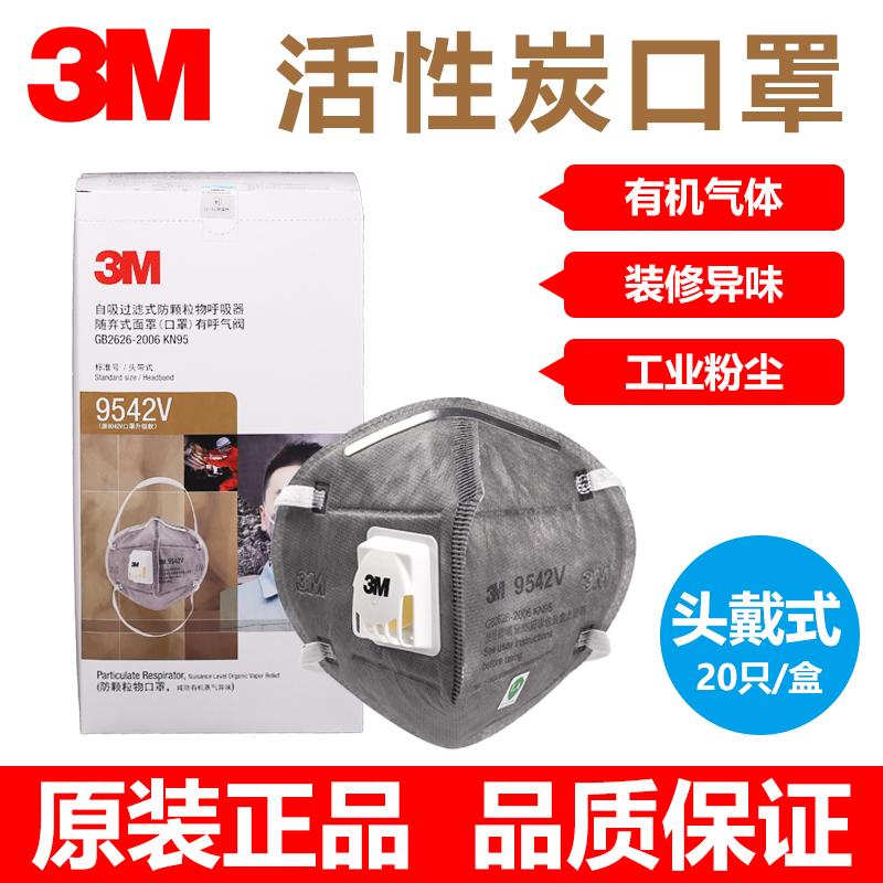 3M活性炭口罩KN95防油煙尾氣工業口罩女9041V呼吸閥口罩防粉塵芸芸