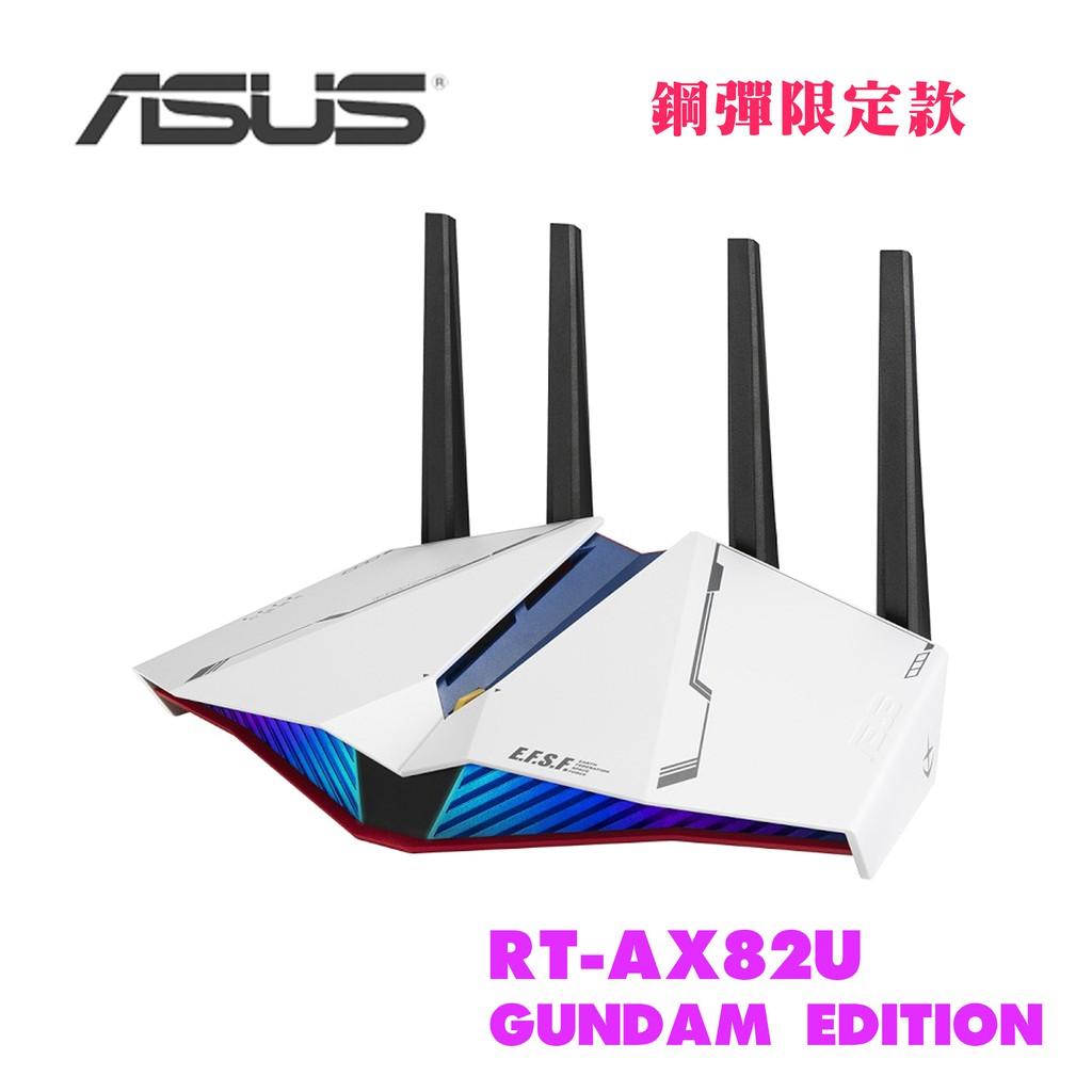 ASUS RT-AX82U GUNDAM EDITION 鋼彈 聯名 電競 無線路由器【限量】華碩 支援AiMesh