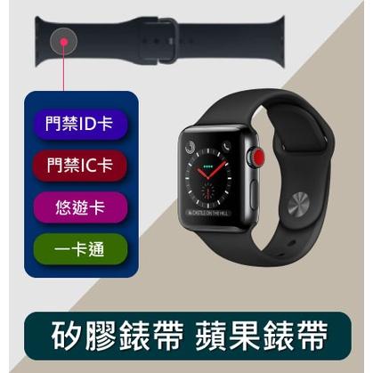 悠遊卡錶帶 Apple Watch錶帶 雙頻IC卡ID卡錶帶 智慧手錶 小米手環 4/5/6