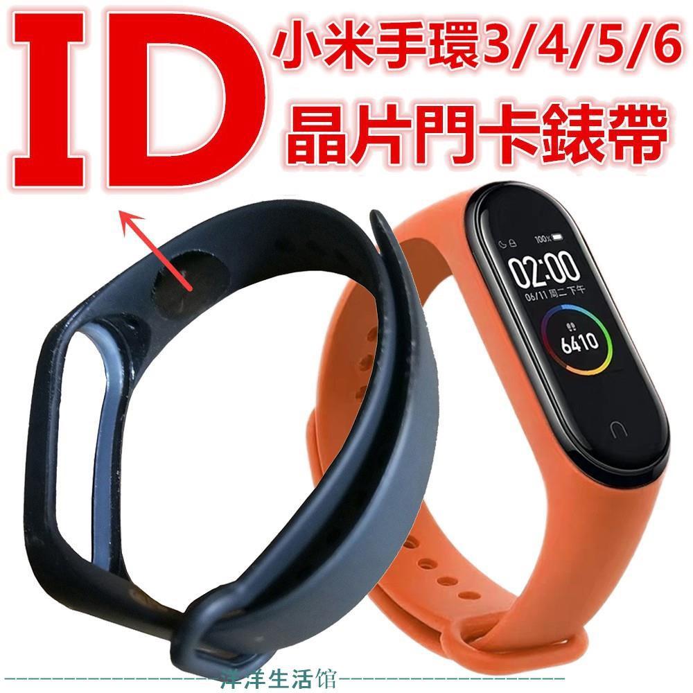 【洋洋生活館】可開門錶帶 5色可選 適用小米手環6/5/4/3 IC或ID晶片T5577門卡腕帶 NFC無法模擬ID加