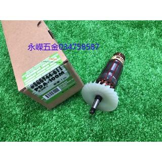 (含稅價)緯軒 鐵人 日立 PDA-100M 砂輪機 用 馬達心(轉子, 電樞子)零件 桃園市