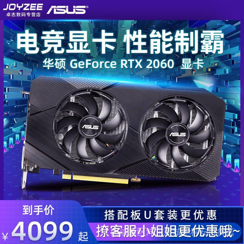 【新高度】華碩ROG猛禽RTX2060S/2060SUPER O6G顯卡臺式電腦主機電競O8G顯卡