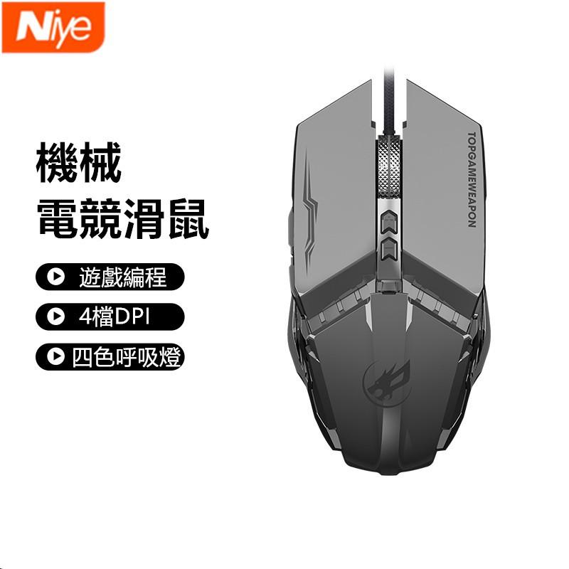 Niye耐也 T9 電競遊戲滑鼠 有線滑鼠 4色呼吸燈 4檔DPI可調 機械金屬鼠標 宏定義編程