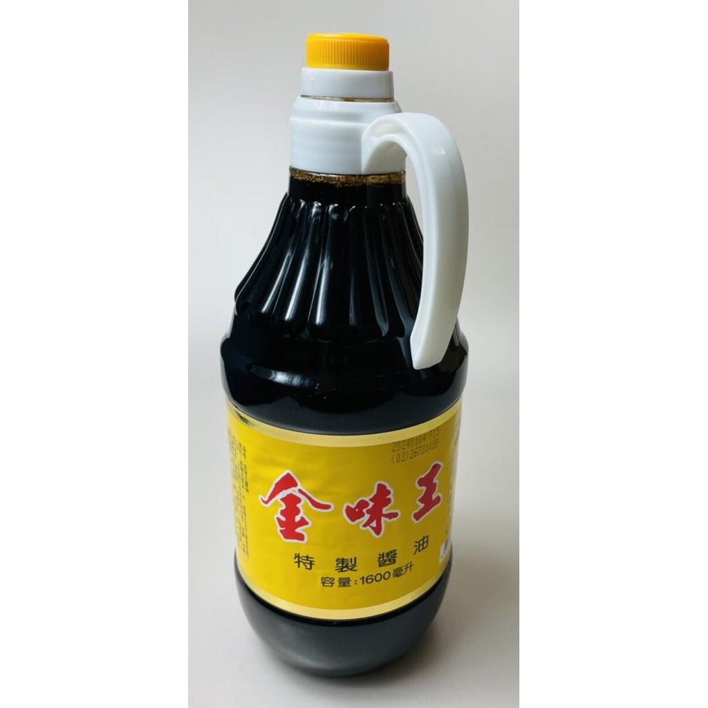 現貨◆馬上出貨 🍲 金味王醬油 1600ml