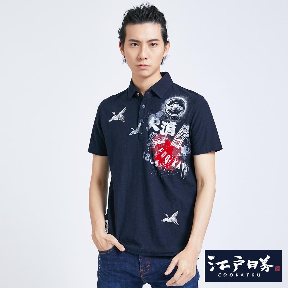 江戶勝 經典圖短袖POLO衫(丈青色)-男款