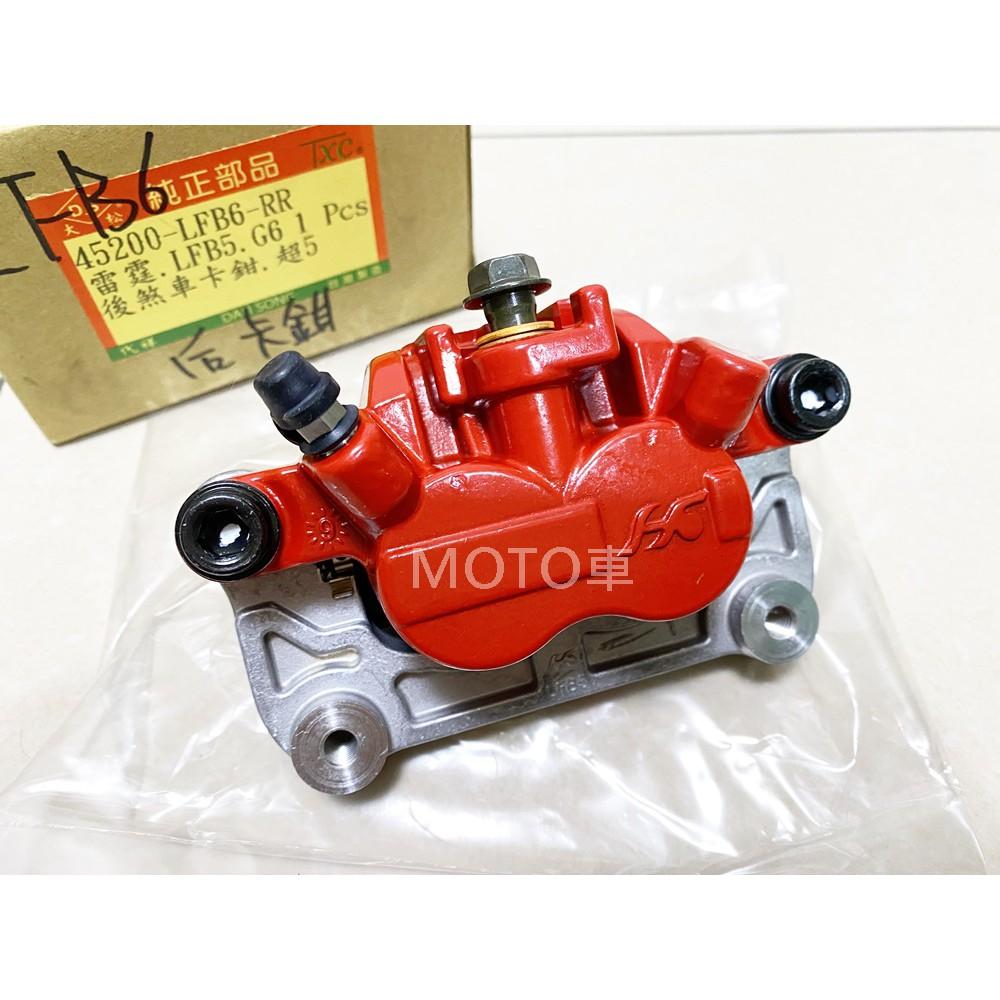 《MOTO車》台灣 DS 雷霆 G6 後碟 後卡鉗 卡鉗總成含來令片