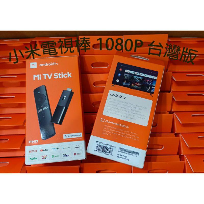 【台灣現貨】小米電視棒 1080P Mi Tv Stick 繁體中文 台灣版 國際版 米家 小米盒子 YouTube