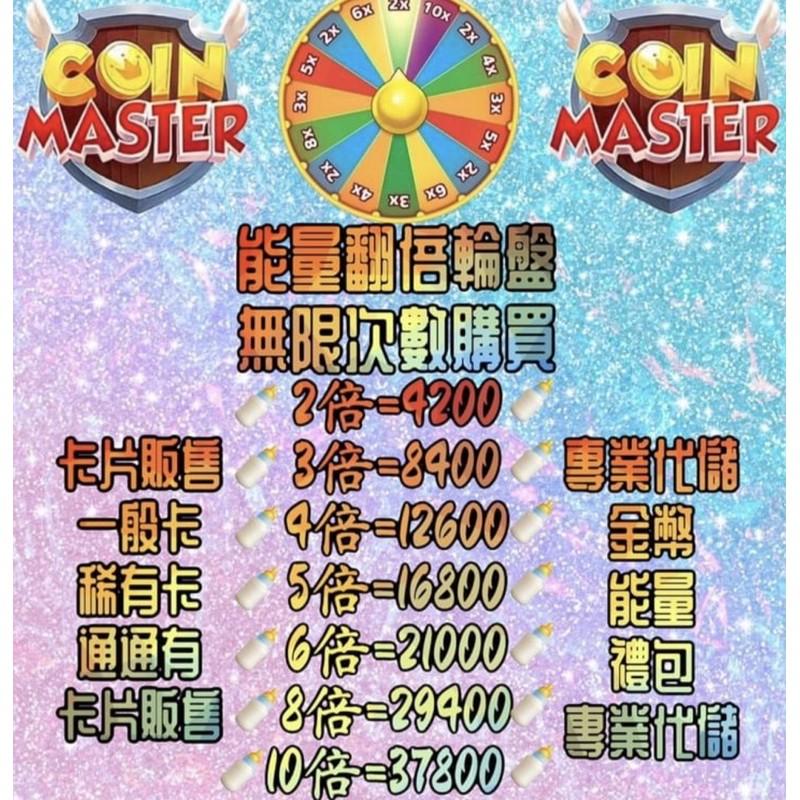 coin Master能量轉盤(無線次數)