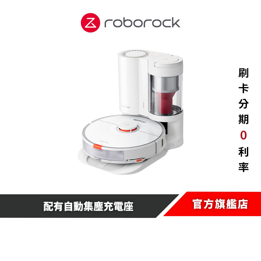 Roborock S7+ 石頭掃地機器人第三代 【新機上市】