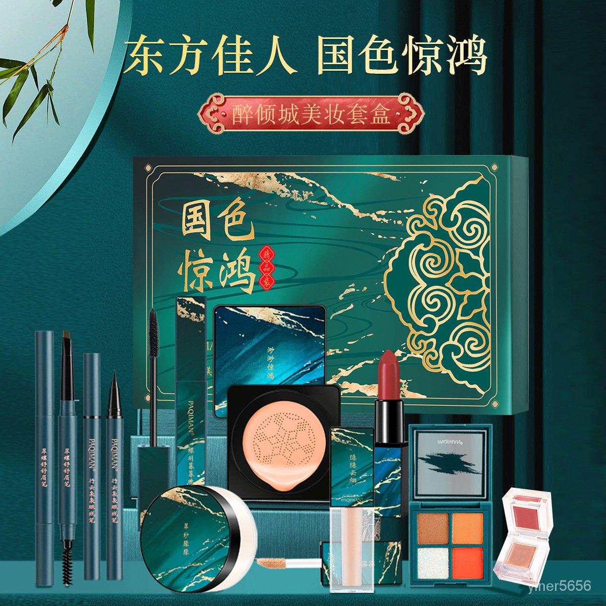 PAQIMAN西子國潮彩妝套裝國色驚鴻十件套氣墊粉底美顏化妝品套盒