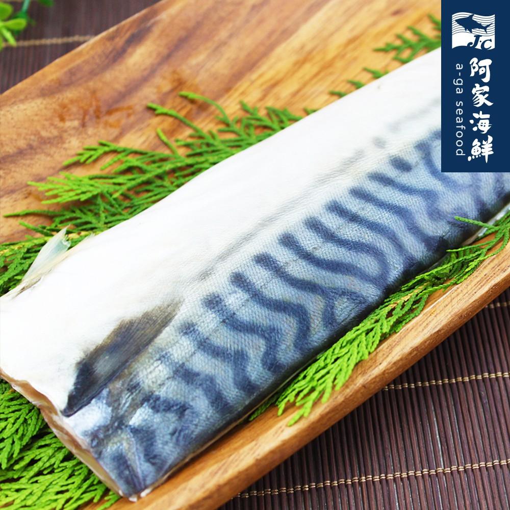 挪威特選薄鹽鯖魚片L(200g±30%片)(戎)【阿家海鮮】