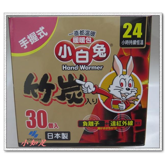 Φ小知足ΦCOSTCO代購 日本進口 小白兔手握式竹炭暖暖包 恆溫持續24小時 30入 全館合併運費