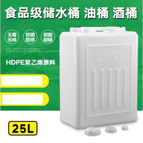 精品熱銷-食品級塑膠桶手提水桶扁桶方桶塑膠油桶酒桶25升/50斤加厚純原料