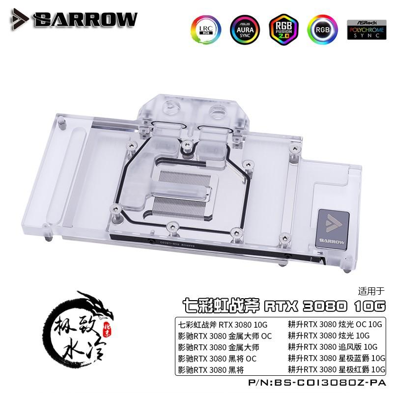 水冷配件 現貨Barrow公版RTX3080全覆蓋顯卡水冷頭七彩虹影馳分體式水冷散熱器