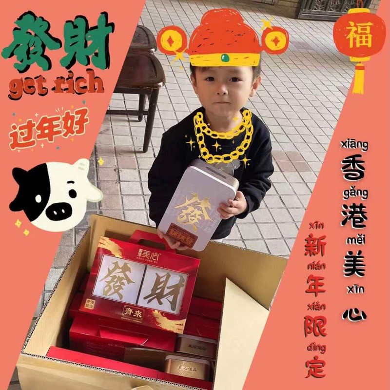 現貨免運🧨多件聊聊優惠價💰長輩最愛✌️香港美心發財禮盒🎁一組送禮超方便❤️