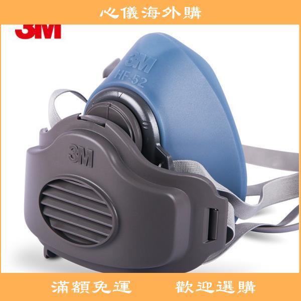 心儀精選❦㍿3M HF52防塵面具口罩面罩三件套工業防粉塵水泥灰塵打磨煤礦電焊裝修防甲醛過濾粉塵防毒透氣xinyi
