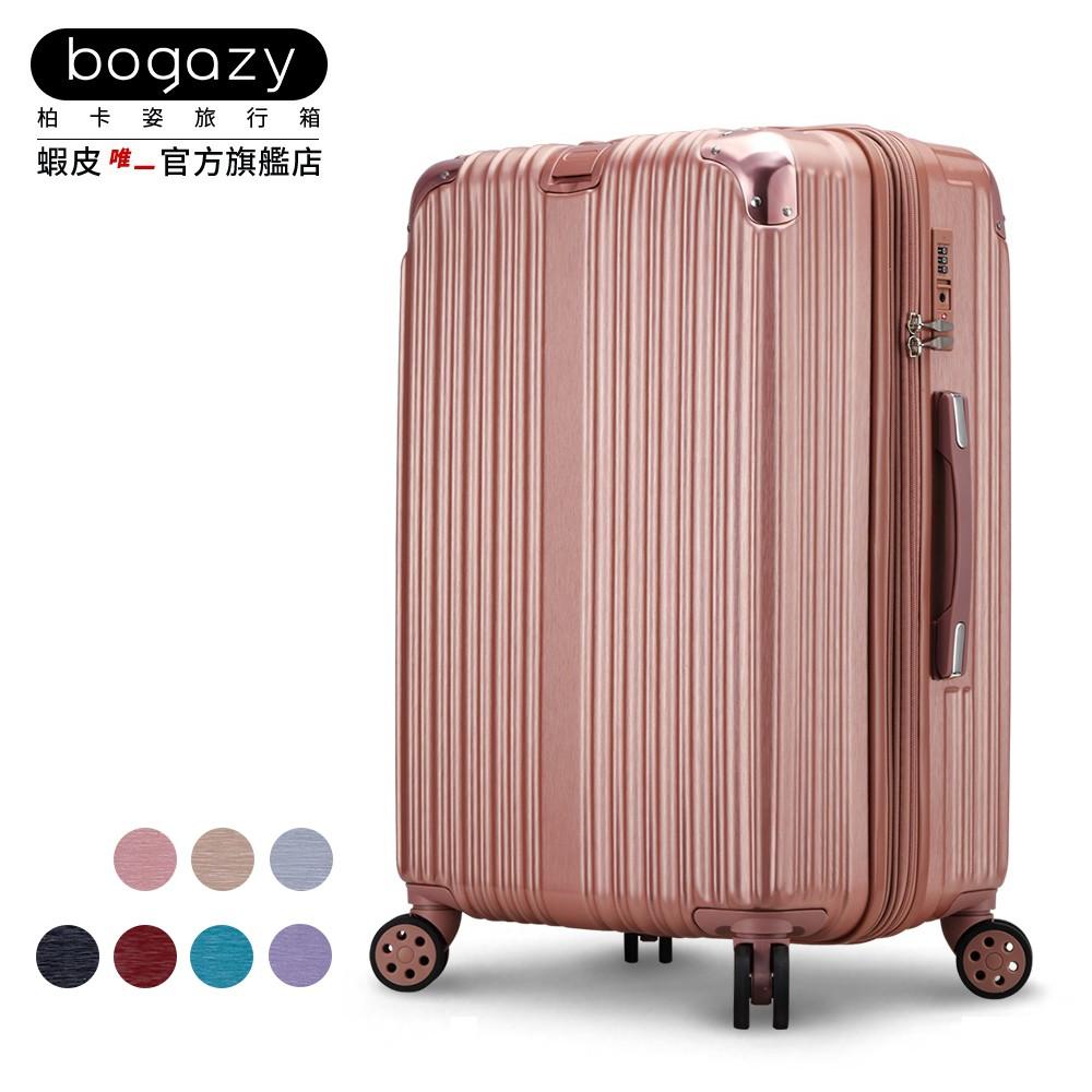 《Bogazy》魅惑戀曲 防爆拉鍊可加大行李箱