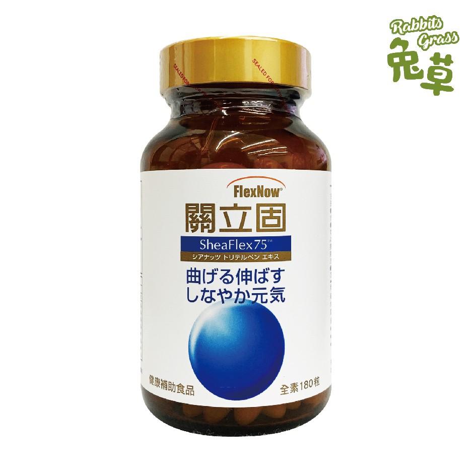 日本 關立固軟膠囊180粒 : 乳油木果萃取 FlexNow