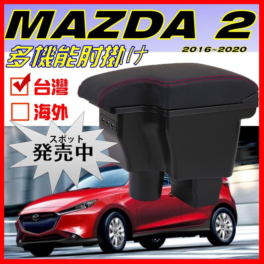 MAZDA 2 馬2 一體式 中央扶手 扶手箱 中央扶手箱 扶手 CX-3