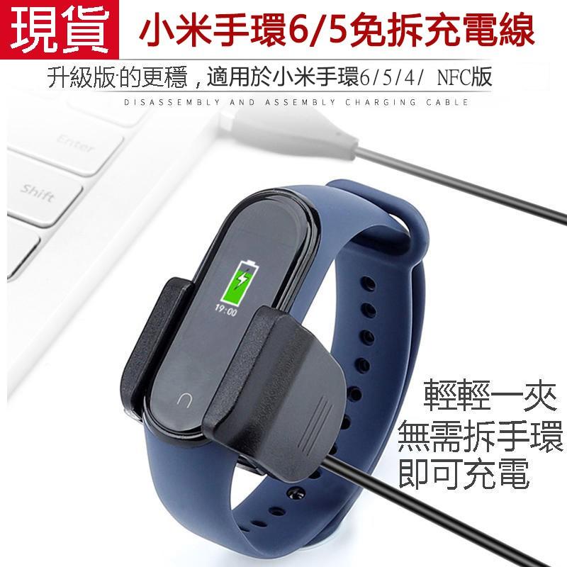 二代小米手環6免拆充電線 小米手環5 NFC版免拆錶帶充電線/充電器 夾式充電線 不用拆錶帶 現貨+發票