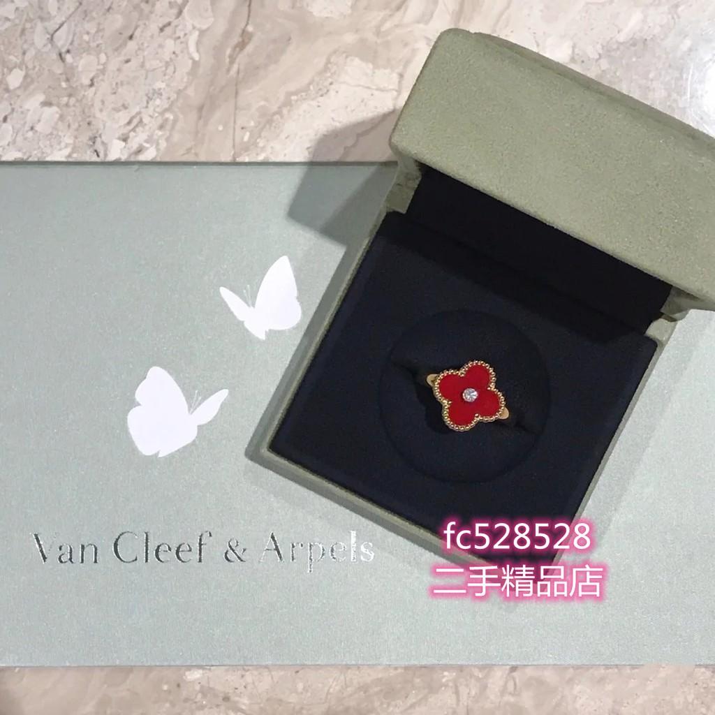 流當奢品 梵克雅寶 戒指 黃K金 紅玉髓 圓形鉆石 DEF IF至VVS級鉆石 現貨