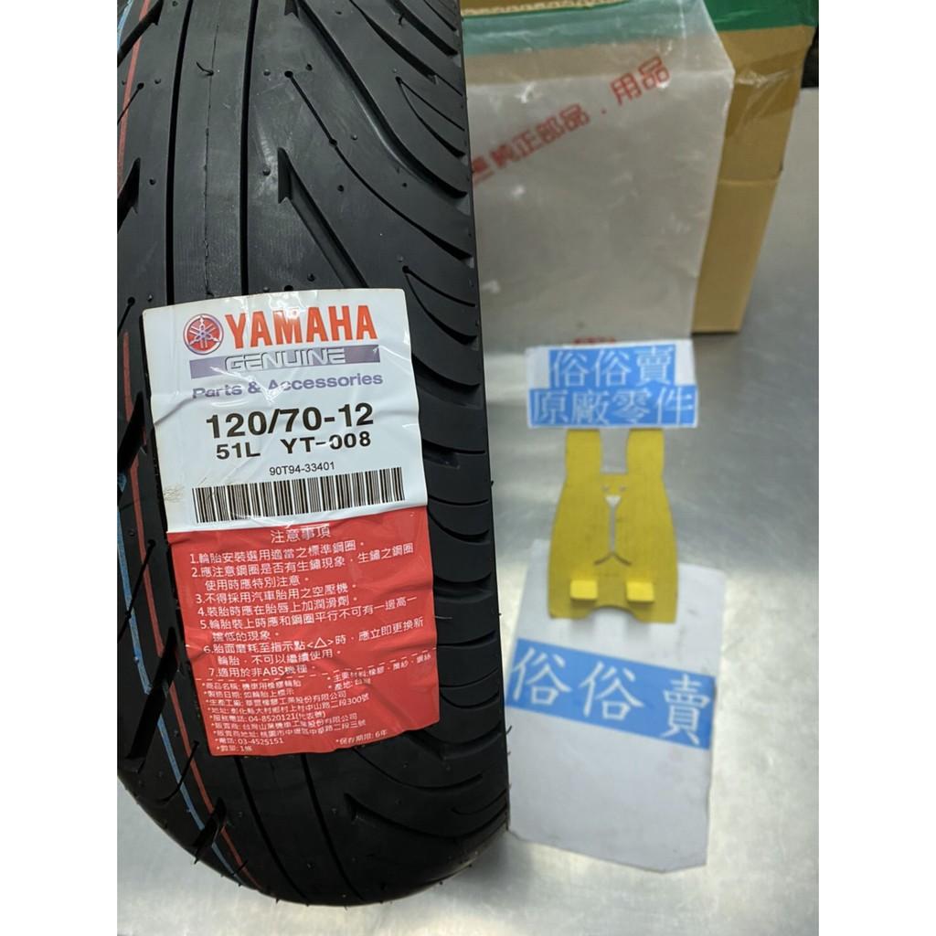 俗俗賣YAMAHA山葉原廠 輪胎 120/70-12 YT-008 12吋 紅標 高速胎 料號:90T94-33401