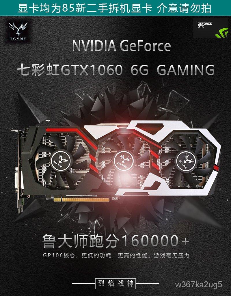【免運】GTX1060显卡3G华硕3G七彩虹二手拆机750TI 960 2g 4g台式机电脑
