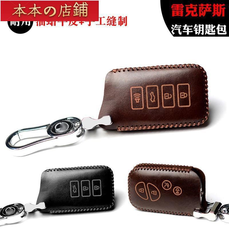 【新店特惠】LEXUS 淩誌 汽車 鑰匙皮套 CT200h LS430 IS250 IS250 RX