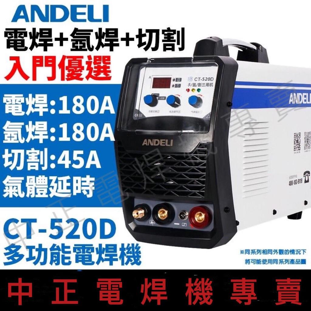 中正焊機  ANDELI安德利CT-520多功能三用電焊機氬弧焊機等離子