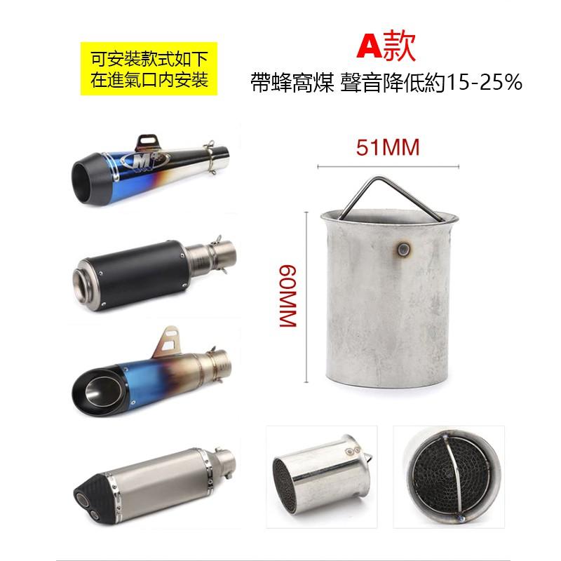 機車排氣管觸媒消音塞/排氣管觸媒/仿蠍管/回壓觸媒/尾段消音塞